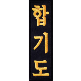 Bordado HAPKIDO Hangul