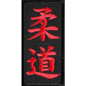 Bordado JUDÔ Kanji