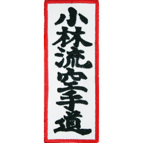 Bordado Kanji Shorin Ryu Karate-do